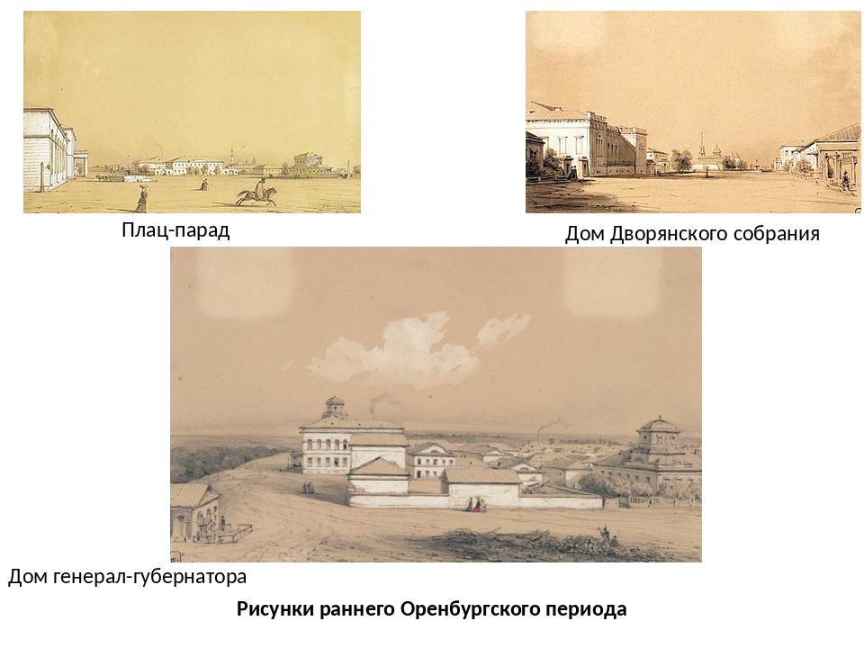 Рисунки раннего Оренбургского периода Плац-парад Дом генерал-губернатора Дом...