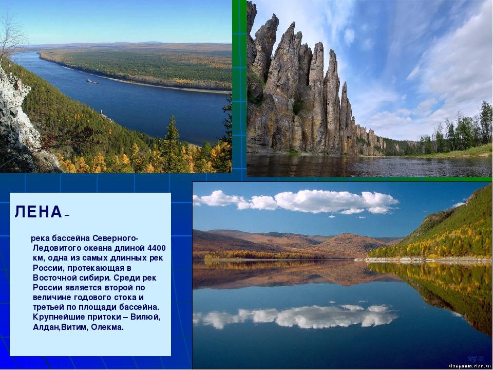 ЛЕНА – река бассейна Северного-Ледовитого океана длиной 4400 км, одна из сам...