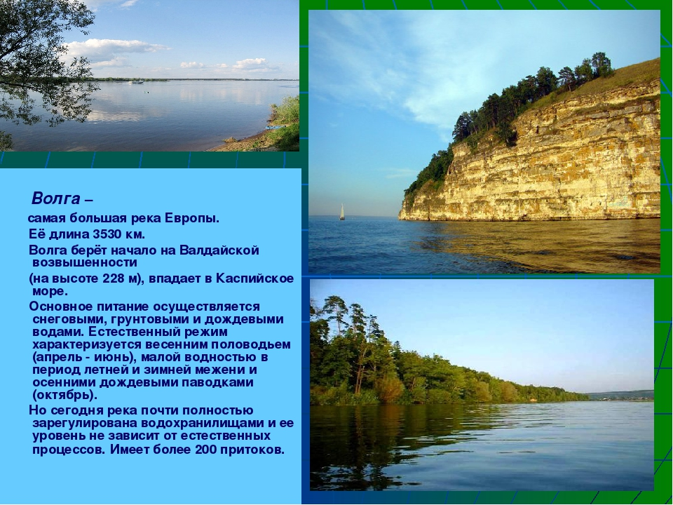 Волга – самая большая река Европы. Её длина 3530 км. Волга берёт начало на В...