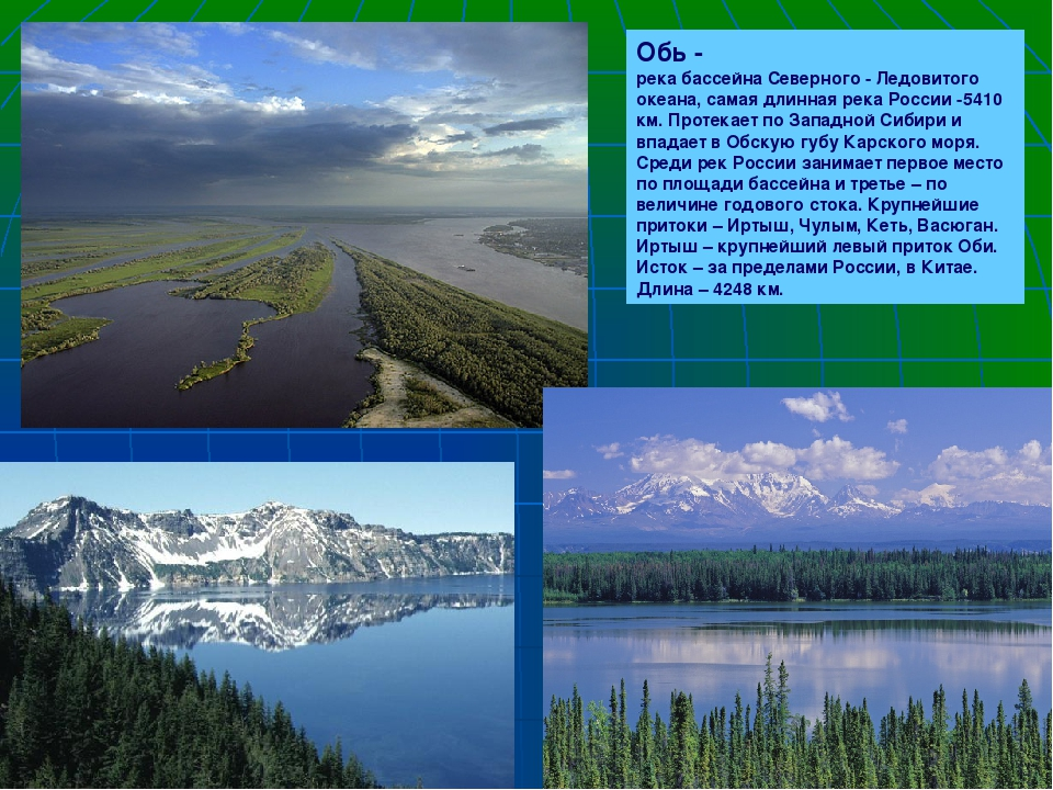 Обь - река бассейна Северного - Ледовитого океана, самая длинная река России...