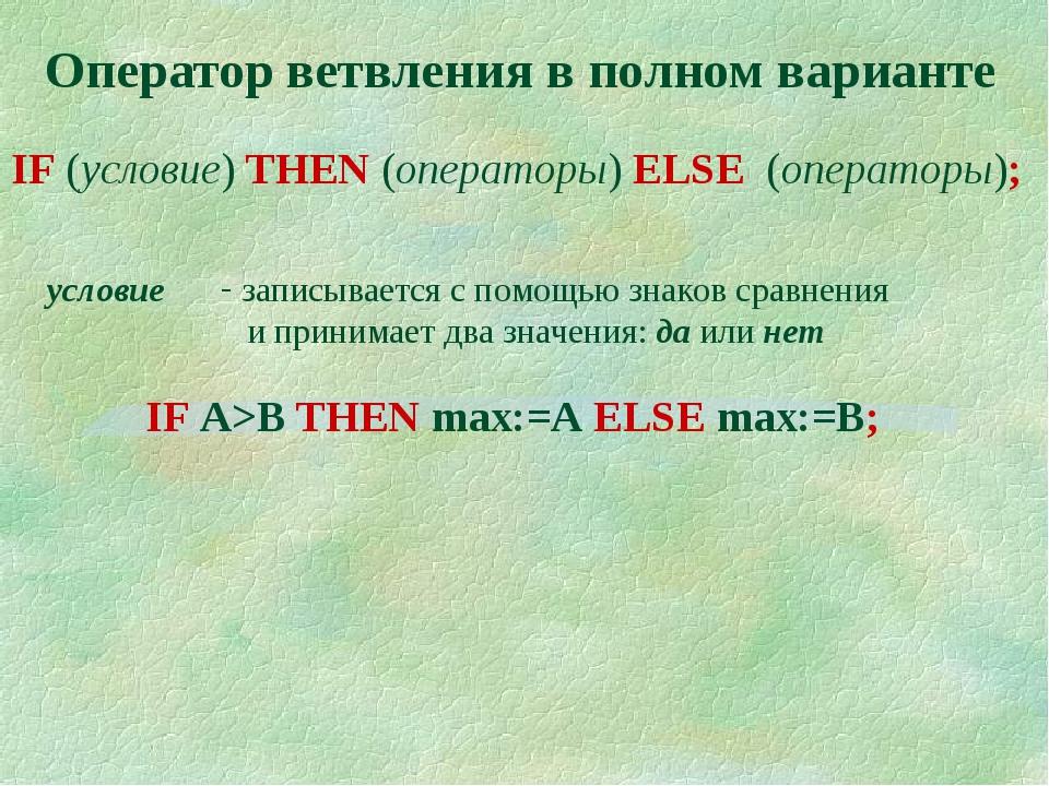 Оператор ветвления в полном варианте IF (условие) THEN (операторы) ELSE (опер...