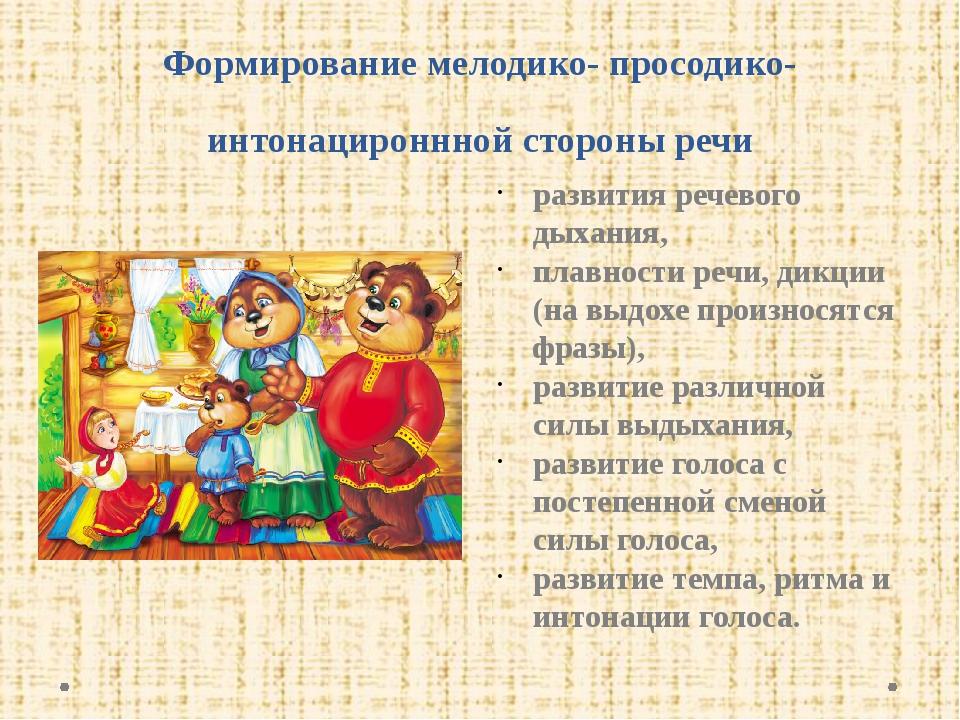 Формирование мелодико- просодико- интонацироннной стороны речи развития речев...