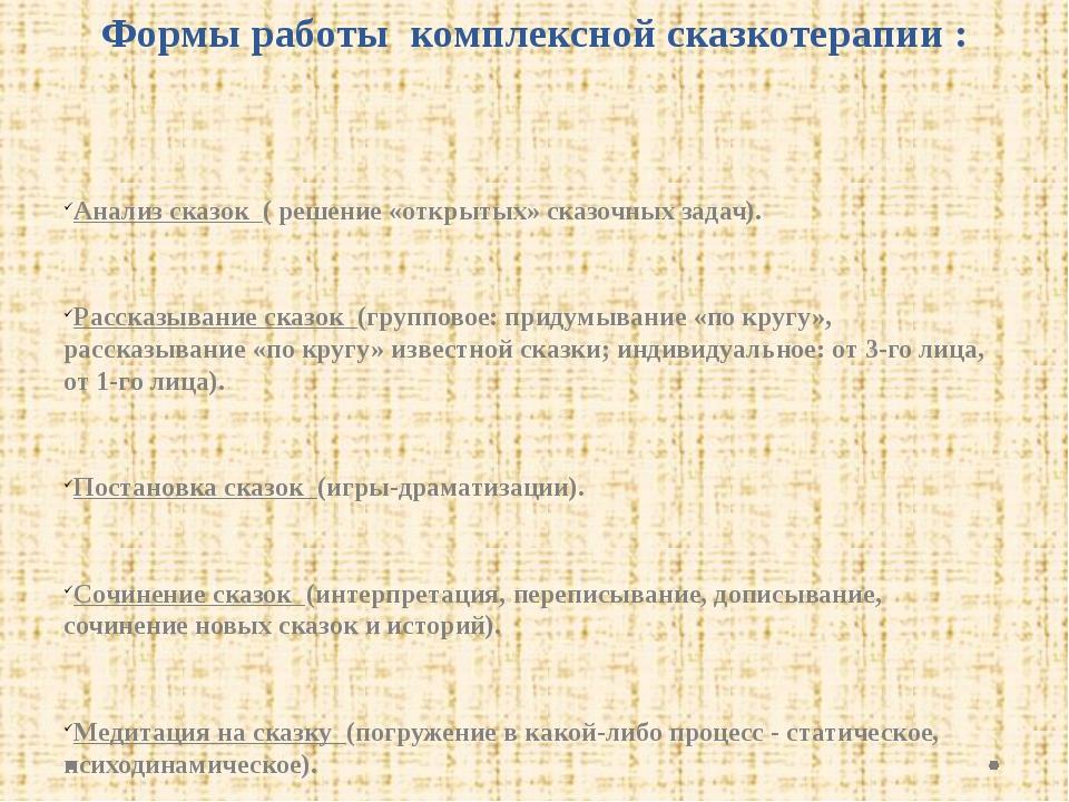 Формы работы комплексной сказкотерапии : Анализ сказок ( решение «открытых» с...
