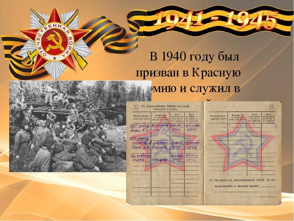 В 1940 году был призван в Красную Армию и служил в танковых войсках