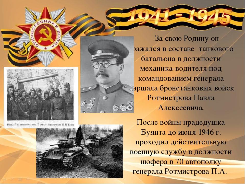 За свою Родину он сражался в составе танкового батальона в должности механик...