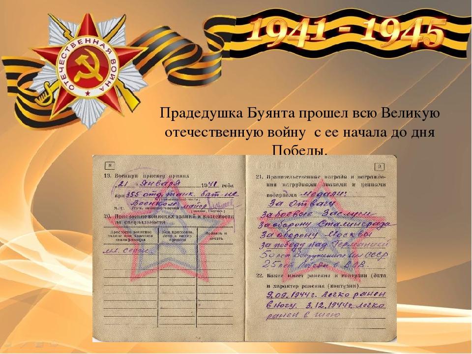 Прадедушка Буянта прошел всю Великую отечественную войну с ее начала до дня П...
