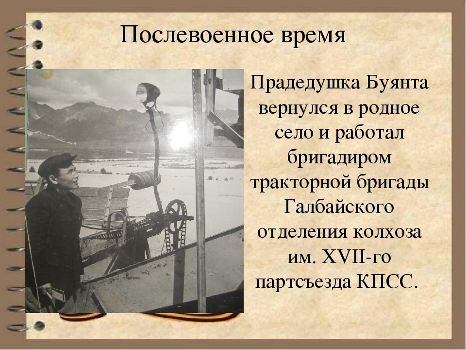 Послевоенное время Прадедушка Буянта вернулся в родное село и работал бригади...