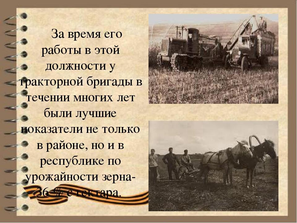 За время его работы в этой должности у тракторной бригады в течении многих л...