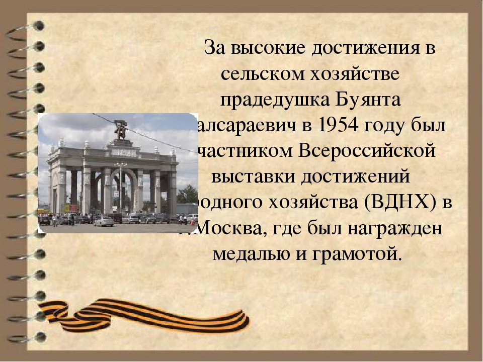 За высокие достижения в сельском хозяйстве прадедушка Буянта Жалсараевич в 1...