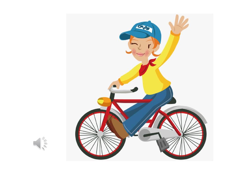 я еду на велосипеде картинки для подборка