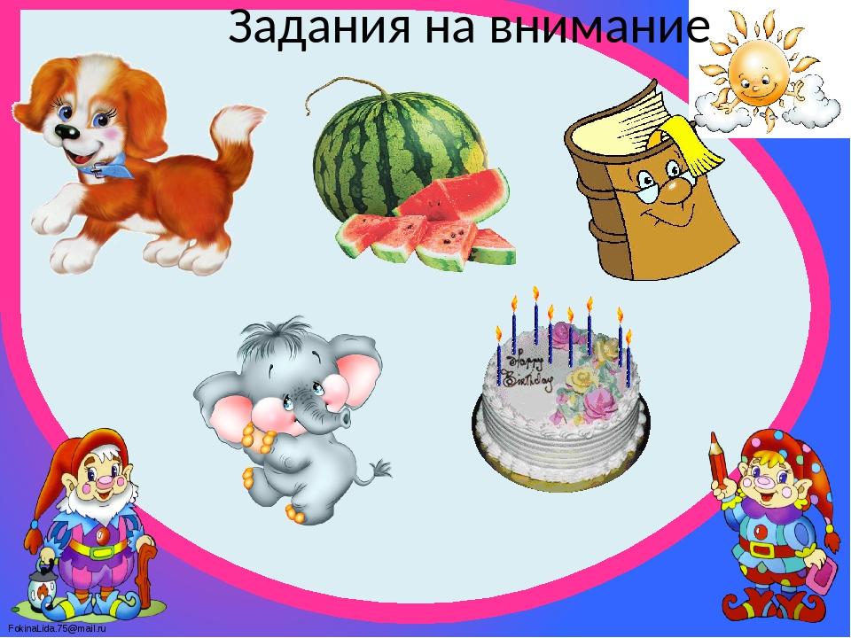 Задания на внимание FokinaLida.75@mail.ru Что изменилось?