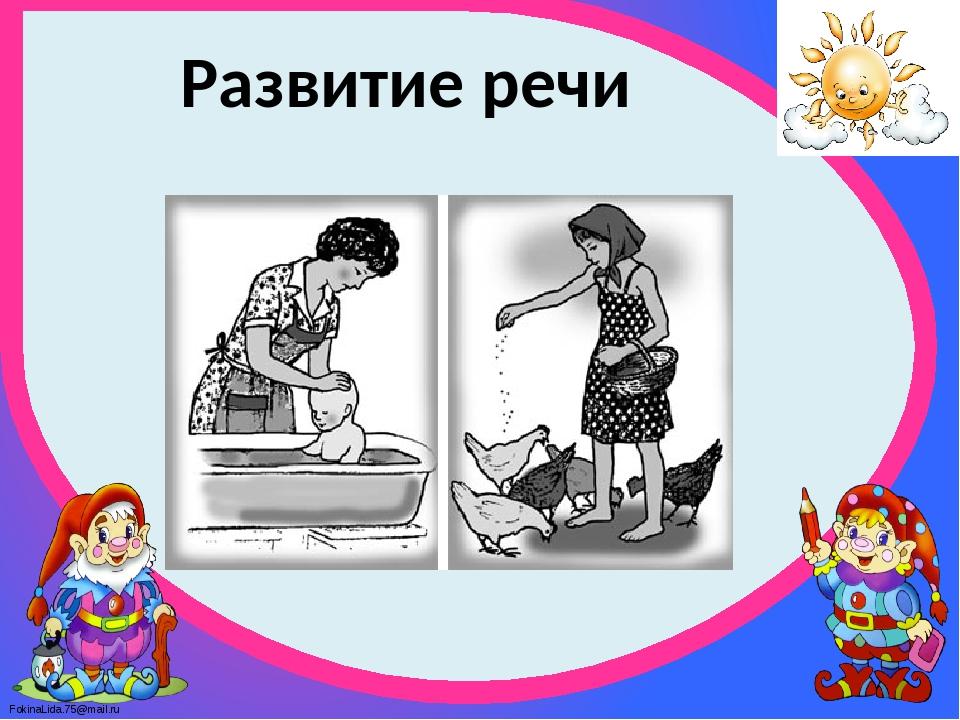 Развитие речи FokinaLida.75@mail.ru Расскажи по картинке.