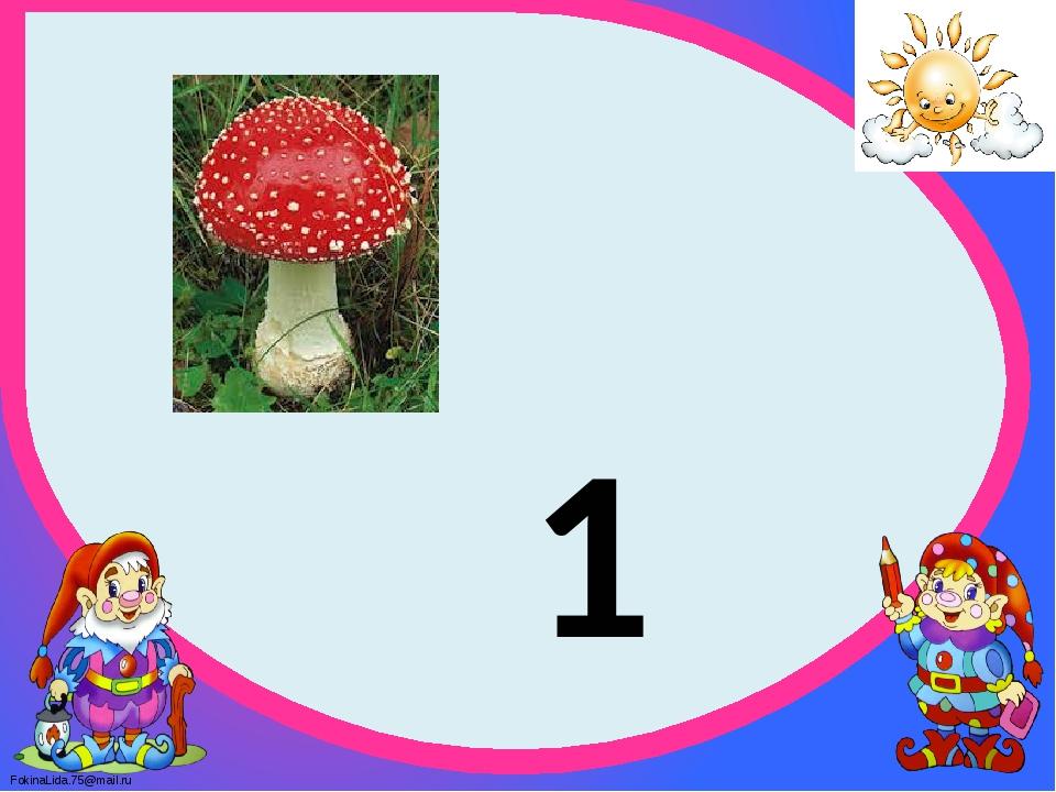 1 FokinaLida.75@mail.ru Сосчитай и покажи цифру