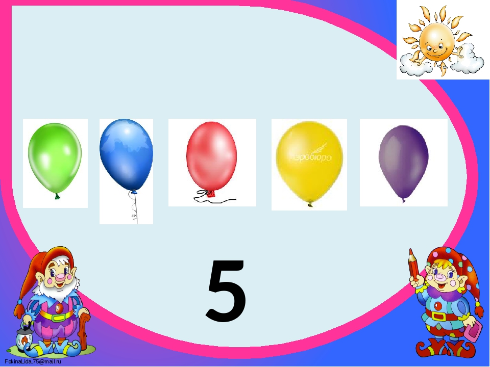 5 FokinaLida.75@mail.ru Сосчитай и покажи цифру