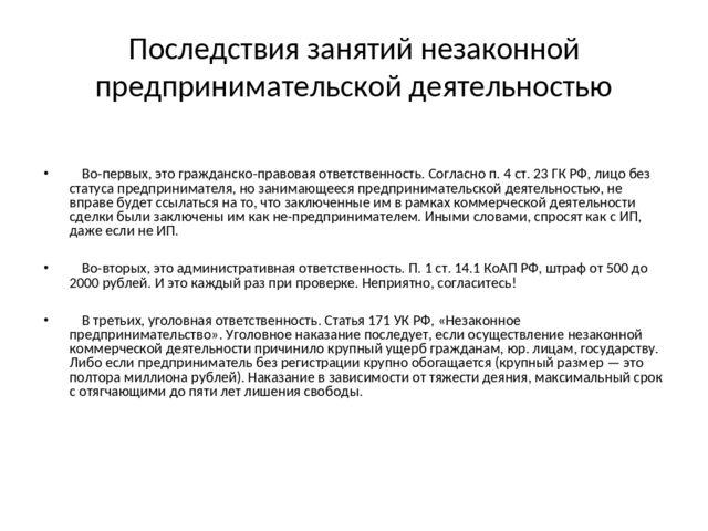 Гк рф регистрация ип бухгалтерская проводка расчетно кассовое обслуживание