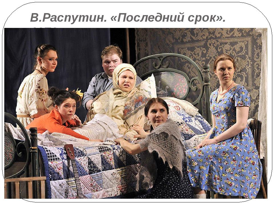 В.Распутин. «Последний срок». 1970г.