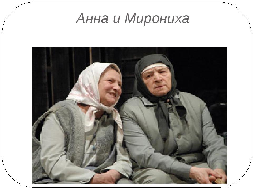 Анна и Мирониха