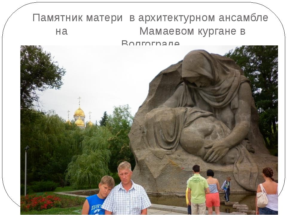 Памятник матери в архитектурном ансамбле на Мамаевом кургане в Волгограде