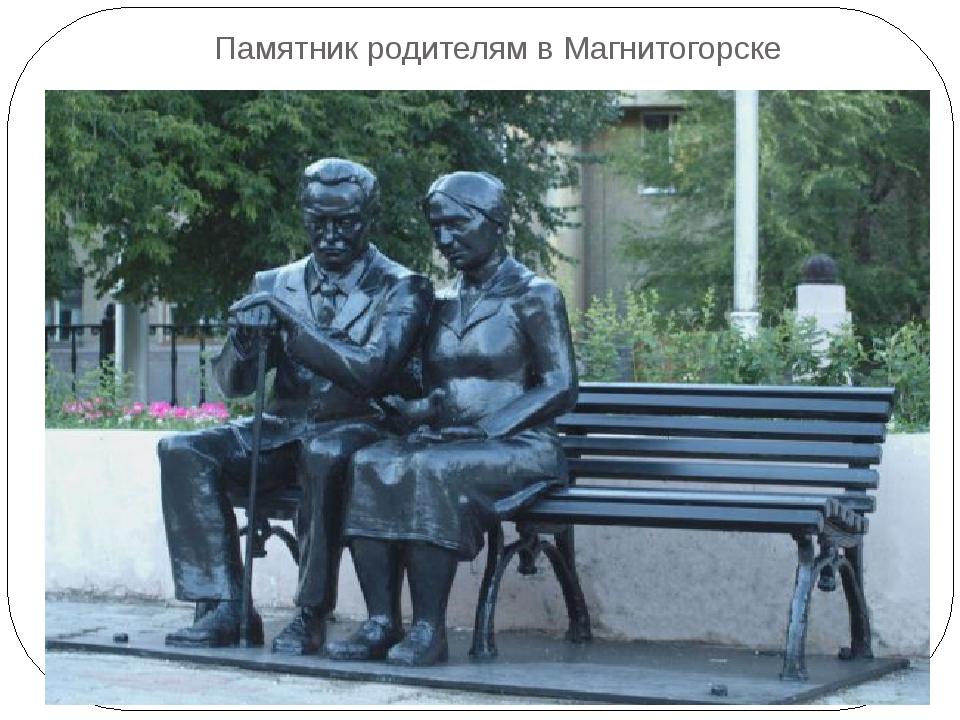 Памятник родителям в Магнитогорске