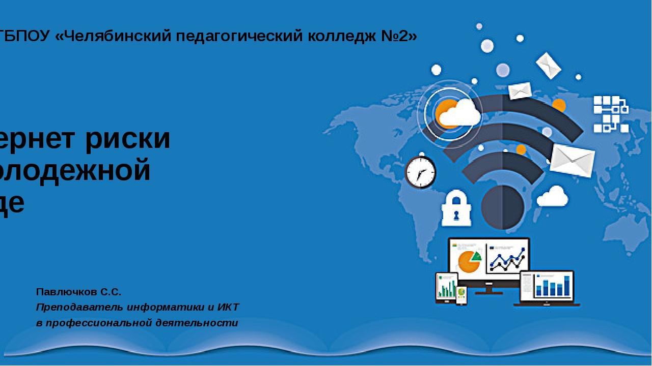 Интернет риски в молодежной среде ГБПОУ «Челябинский педагогический колледж №...