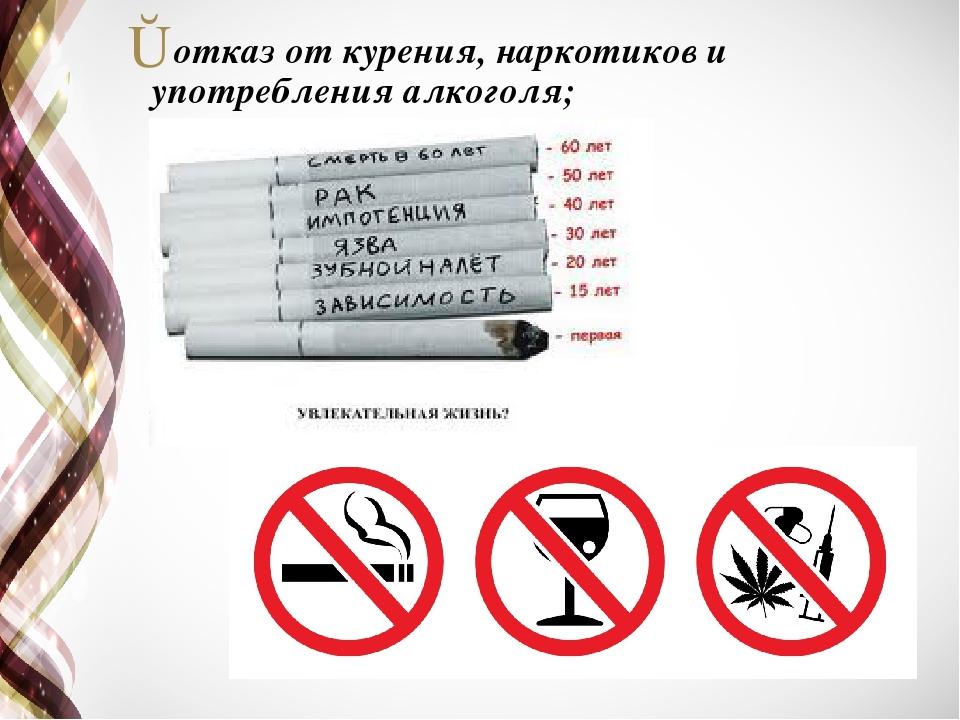 Наркотики и курение с картинками