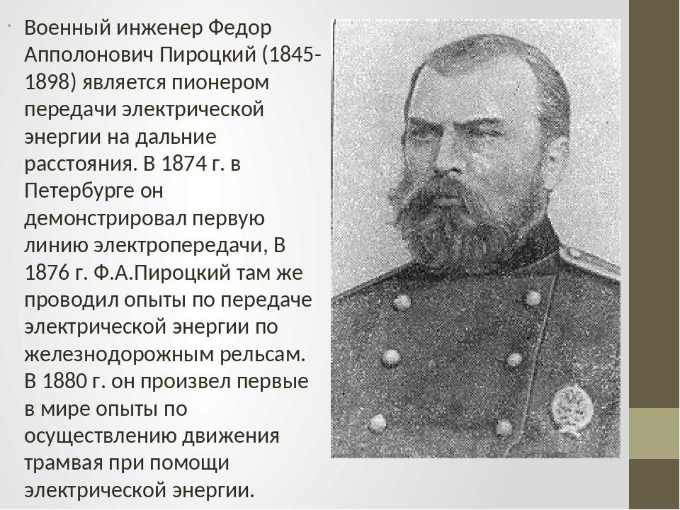 Военный инженер Федор Апполонович Пироцкий (1845-1898) является пионером пере...