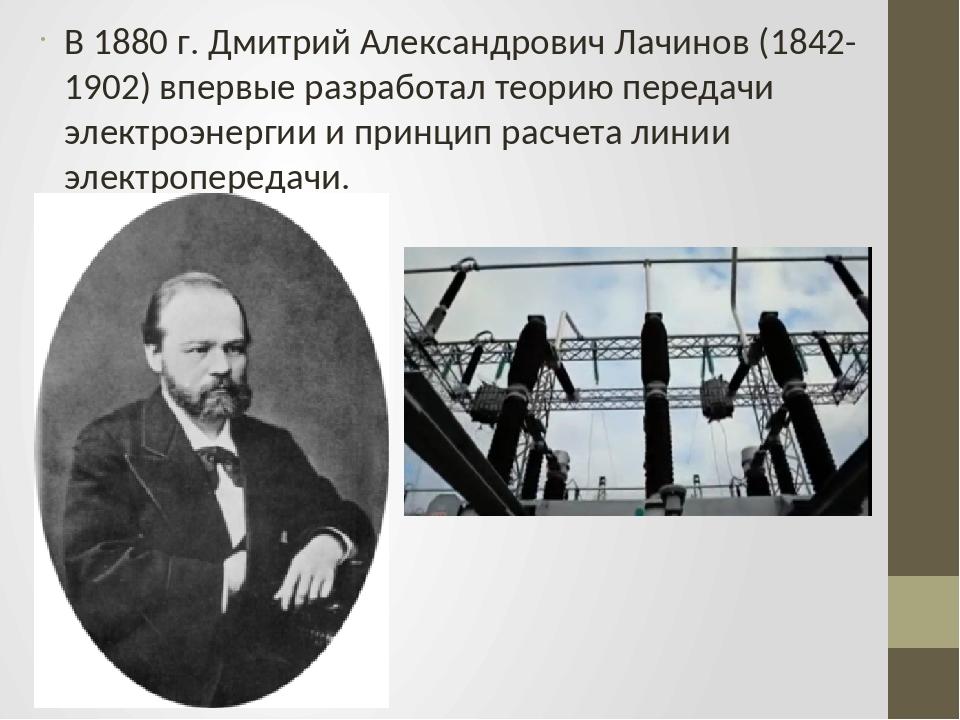 В 1880 г. Дмитрий Александрович Лачинов (1842-1902) впервые разработал теорию...