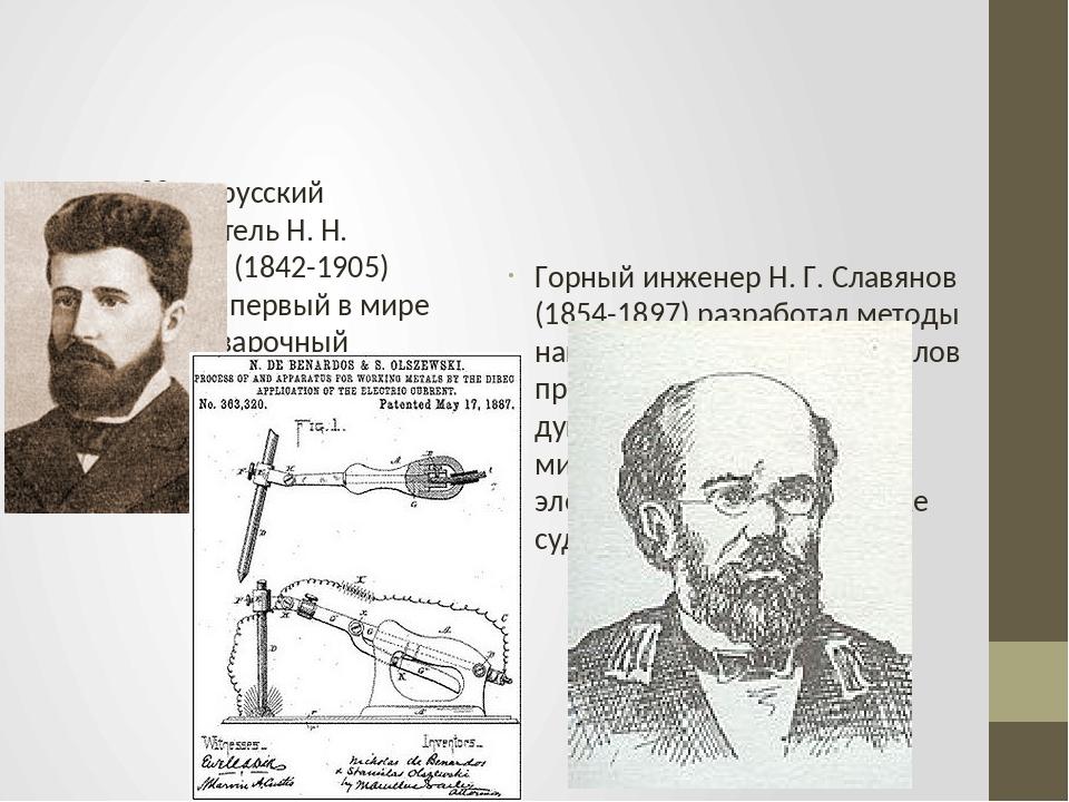 В 1882 г. русский изобретатель Н. Н. Бенардос (1842-1905) построил первый в м...