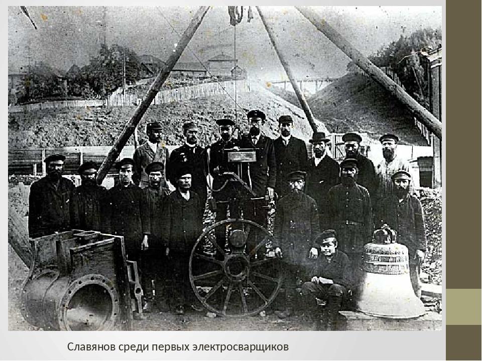 Славянов среди первых электросварщиков
