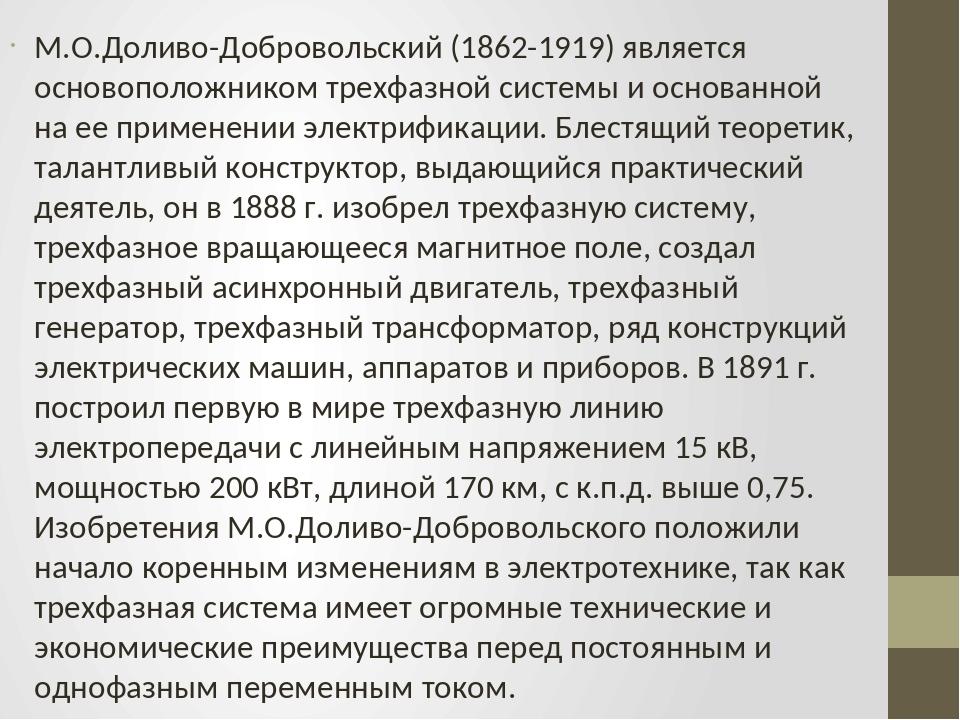 М.О.Доливо-Добровольский (1862-1919) является основоположником трехфазной сис...