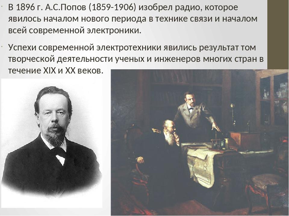 В 1896 г. А.С.Попов (1859-1906) изобрел радио, которое явилось началом нового...