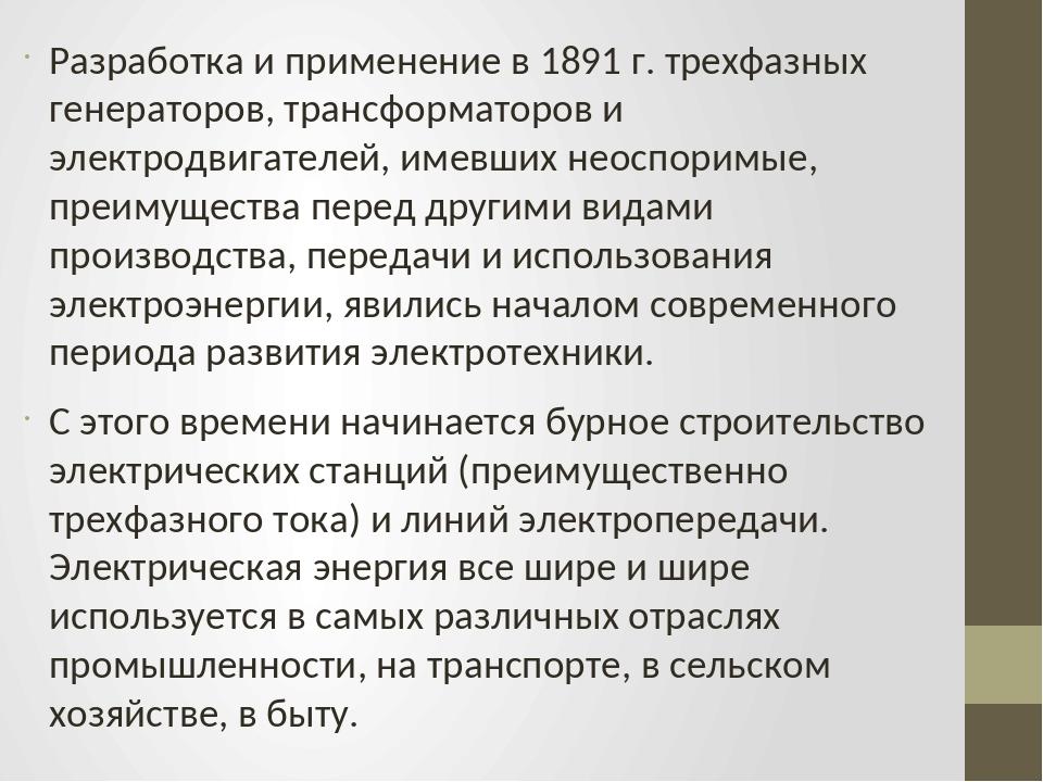 Разработка и применение в 1891 г. трехфазных генераторов, трансформаторов и э...