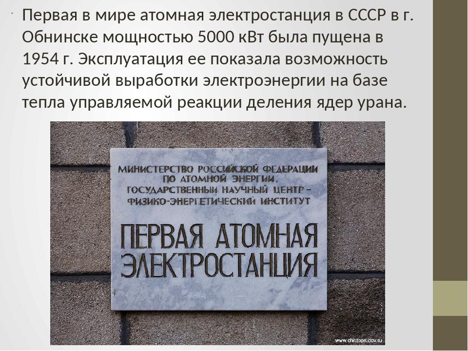 Первая в мире атомная электростанция в СССР в г. Обнинске мощностью 5000 кВт...