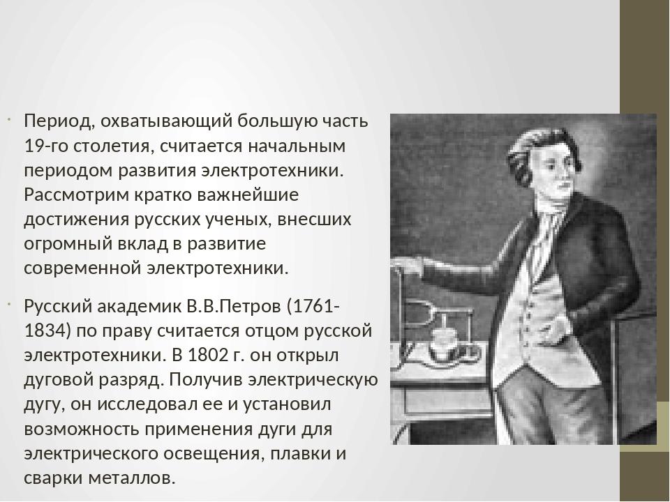 История развития электротехники Период, охватывающий большую часть 19-го стол...