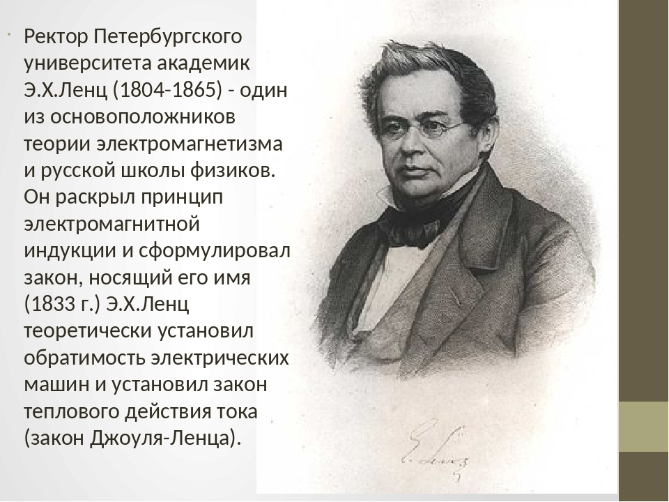 Ректор Петербургского университета академик Э.X.Ленц (1804-1865) - один из ос...