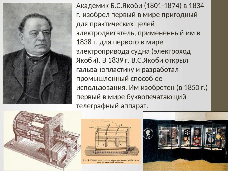 Академик Б.С.Якоби (1801-1874) в 1834 г. изобрел первый в мире пригодный для...