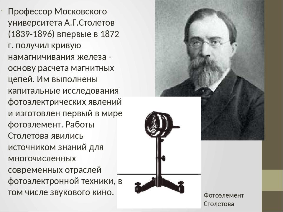 Профессор Московского университета А.Г.Столетов (1839-1896) впервые в 1872 г....