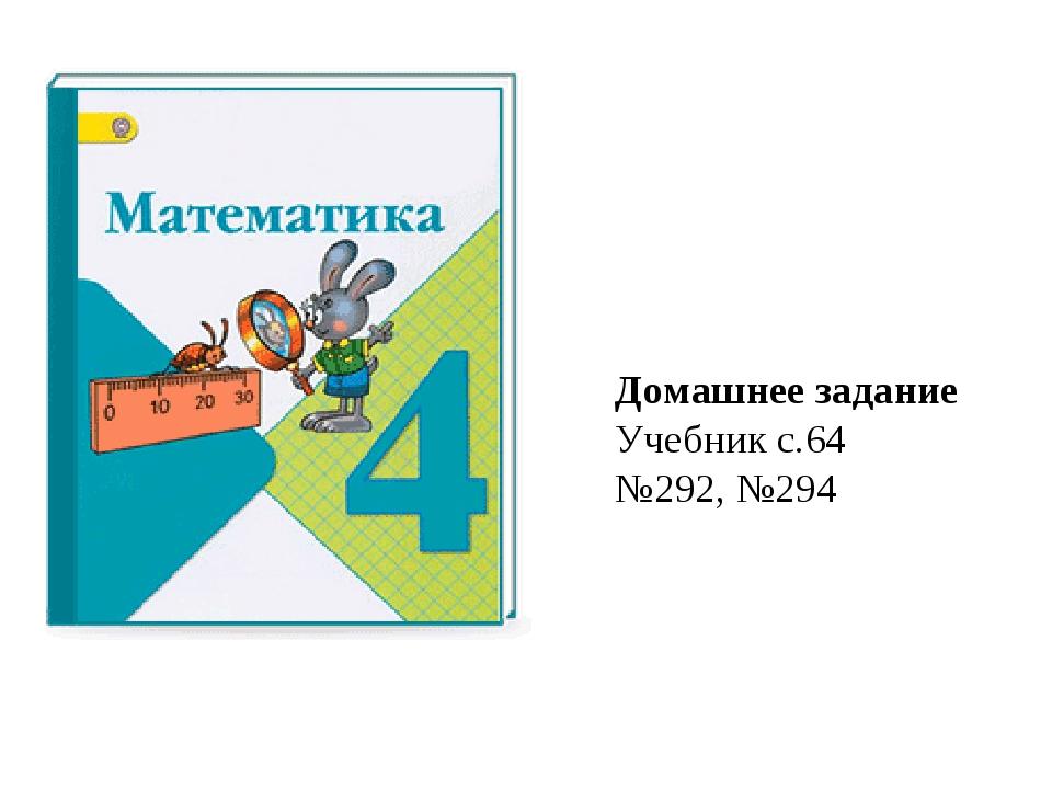 Домашнее задание Учебник с.64 №292, №294