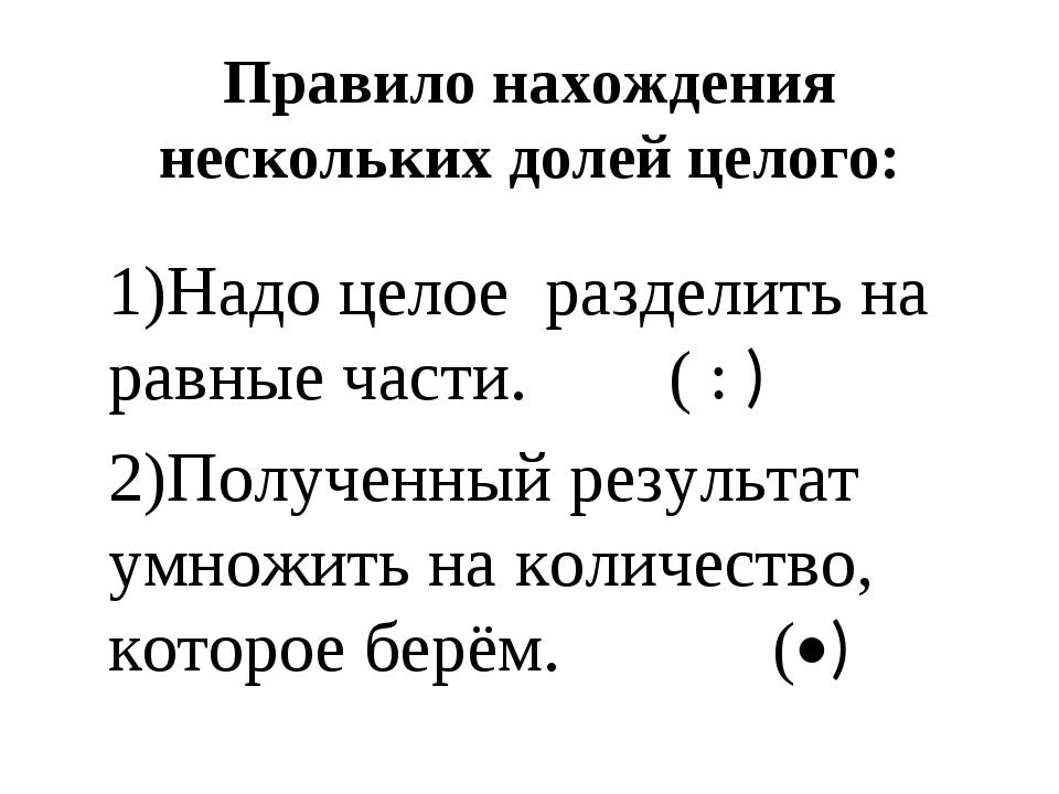Правило нахождения нескольких долей целого: 1)Надо целое разделить на равные...