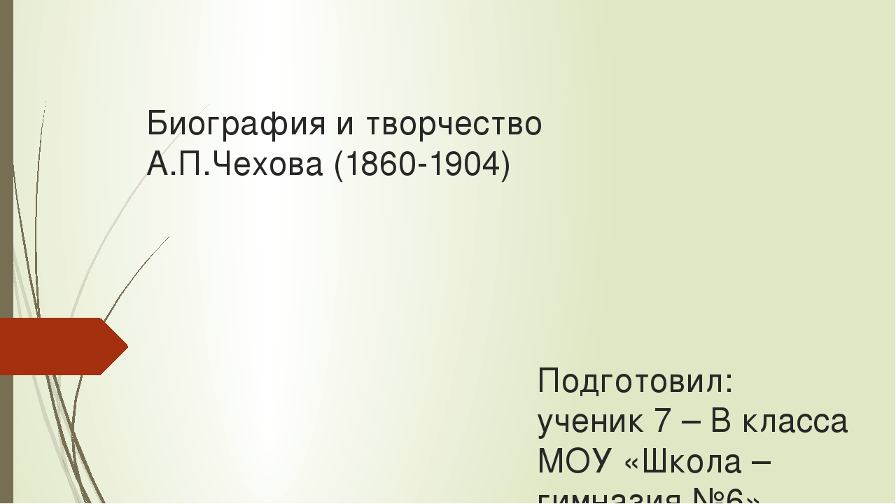 Биография и творчество А.П.Чехова (1860-1904) Подготовил: ученик 7 – В класса...