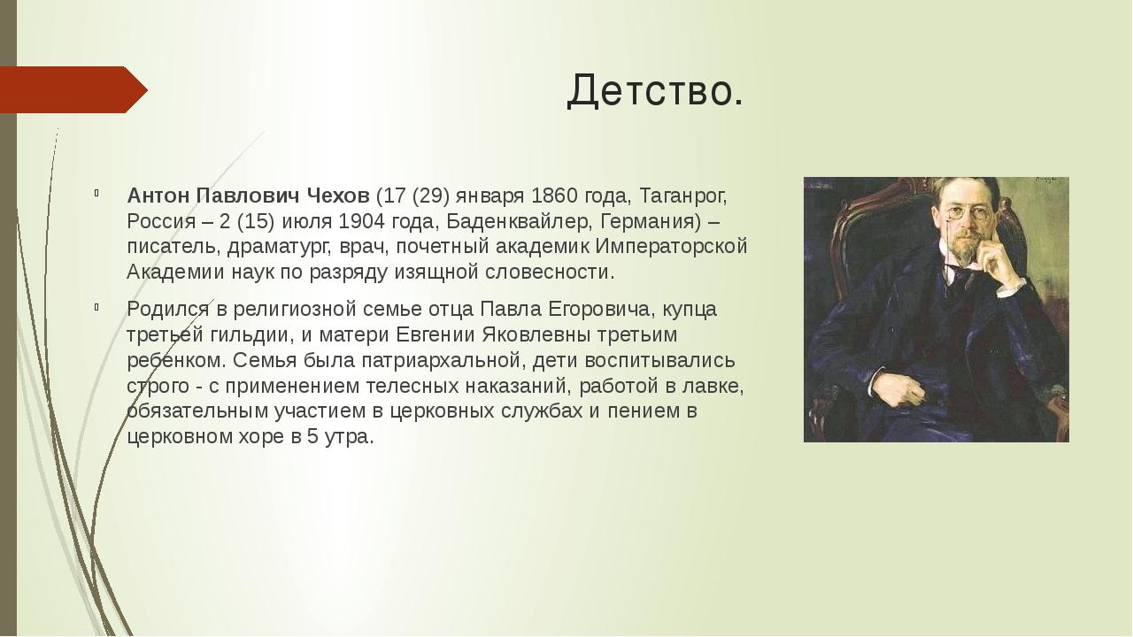Детство. Антон Павлович Чехов(17 (29) января 1860 года, Таганрог, Россия – 2...