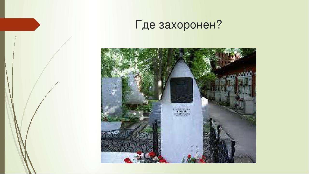 Где захоронен?