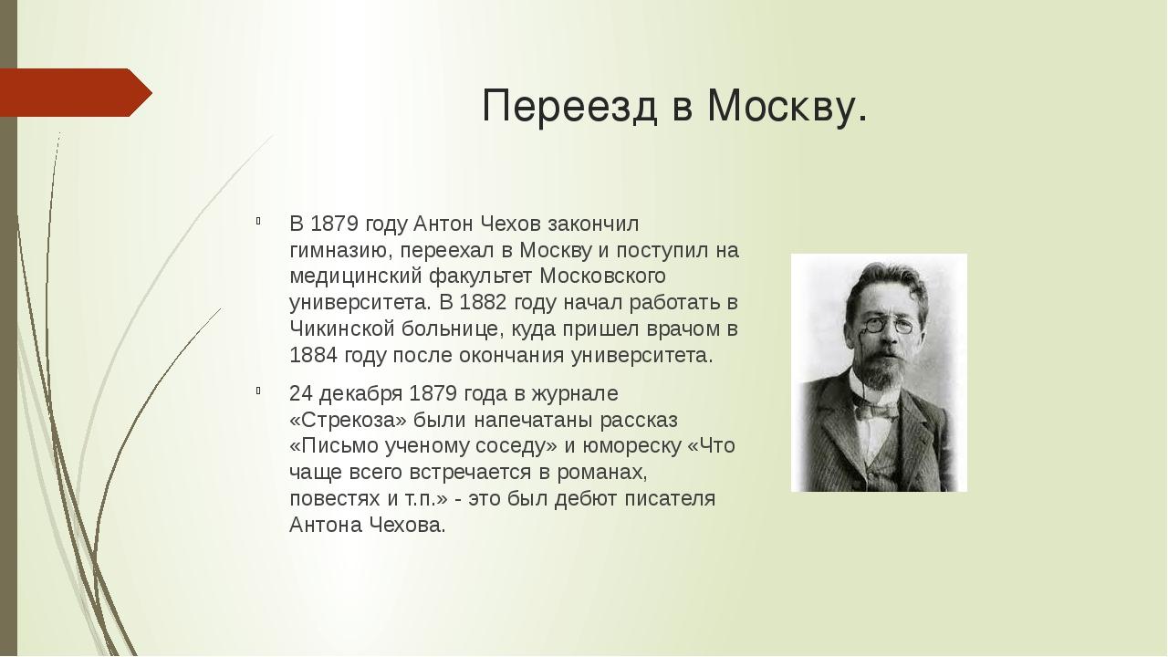 Переезд в Москву. В 1879 году Антон Чехов закончил гимназию, переехал в Москв...