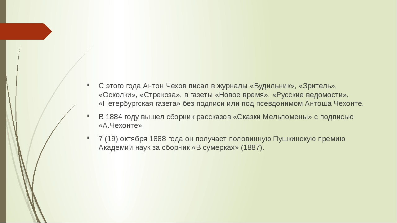 С этого года Антон Чехов писал в журналы «Будильник», «Зритель», «Осколки», «...
