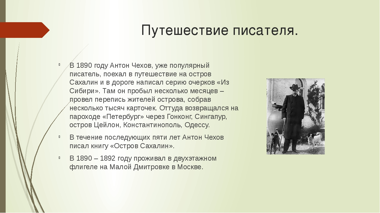 Путешествие писателя. В 1890 году Антон Чехов, уже популярный писатель, поеха...