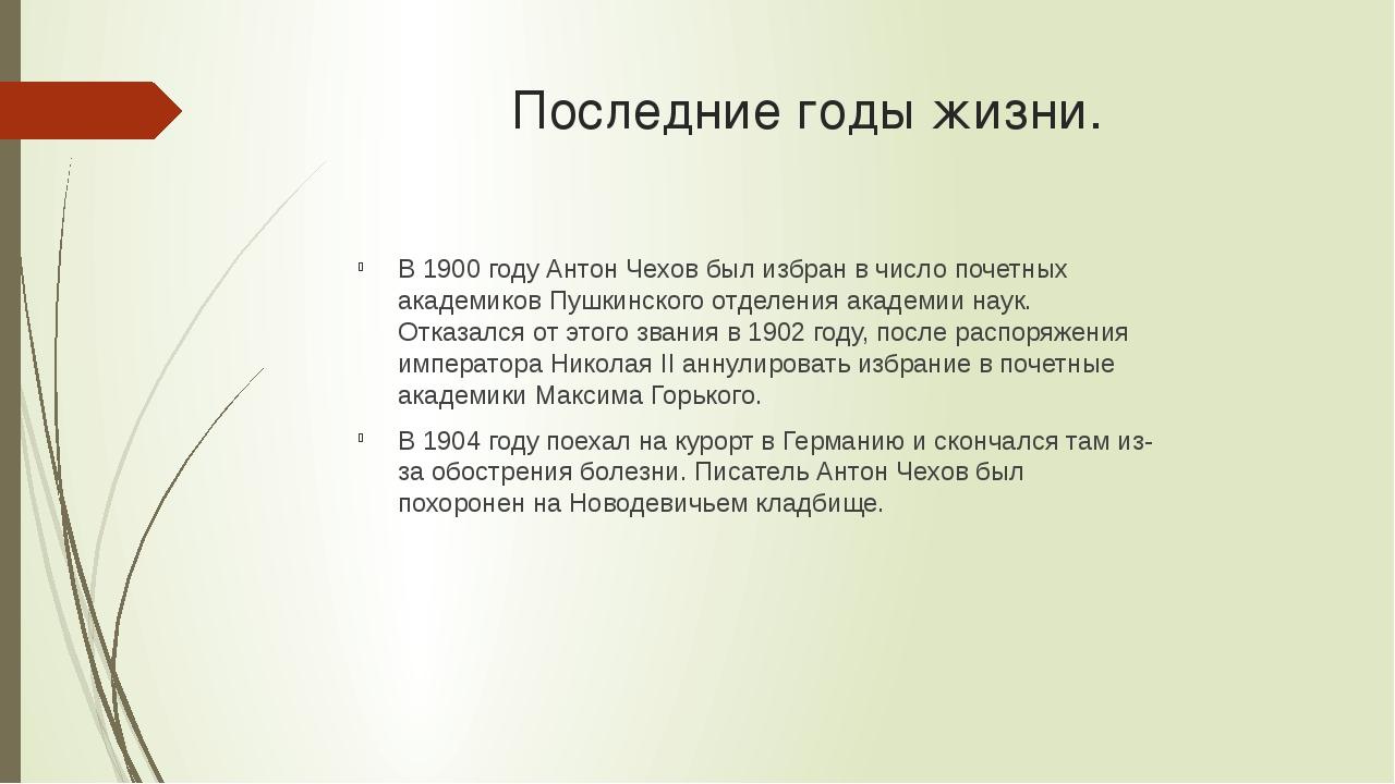 Последние годы жизни. В 1900 году Антон Чехов был избран в число почетных ака...