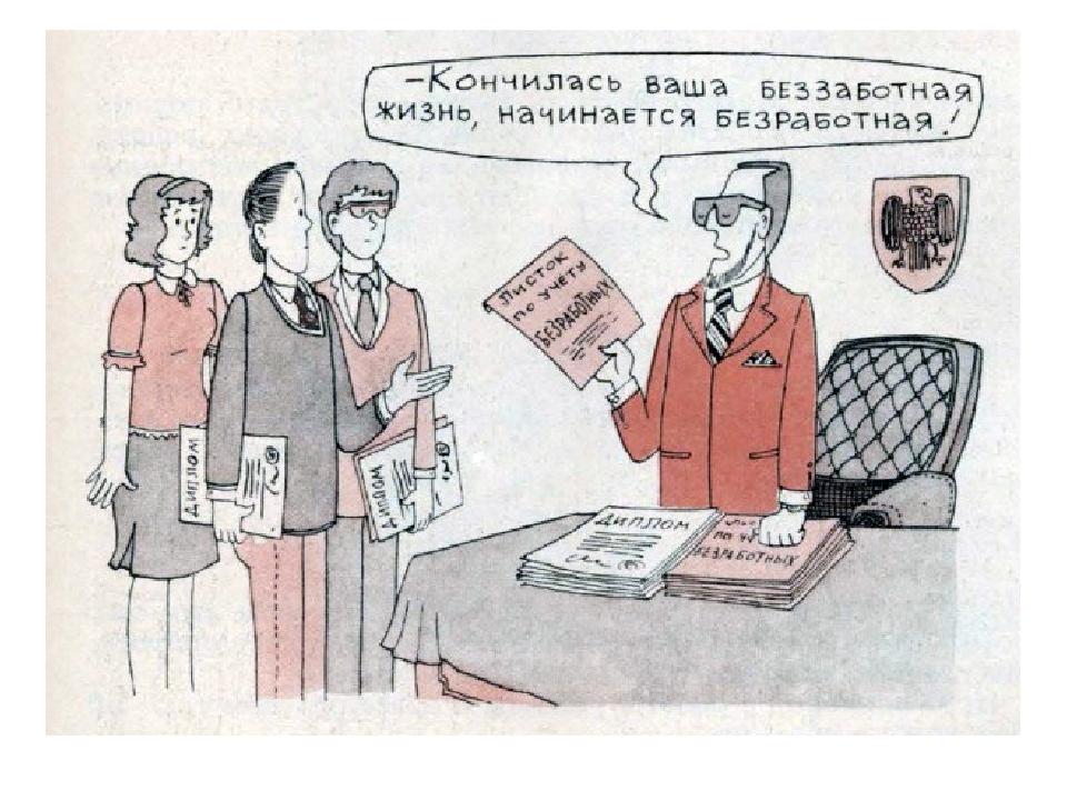 картинки прикол про безработных нужно