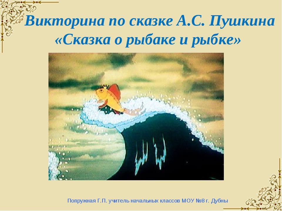 Стихи по сказкам пушкина о золотой рыбке