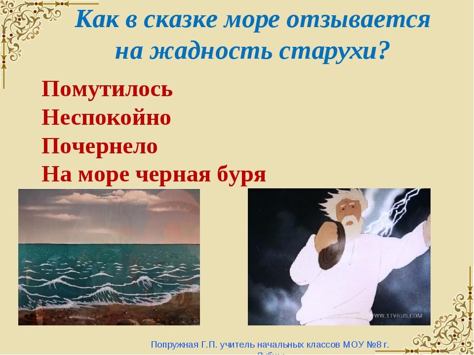 Как в сказке море отзывается на жадность старухи? Попружная Г.П. учитель нача...