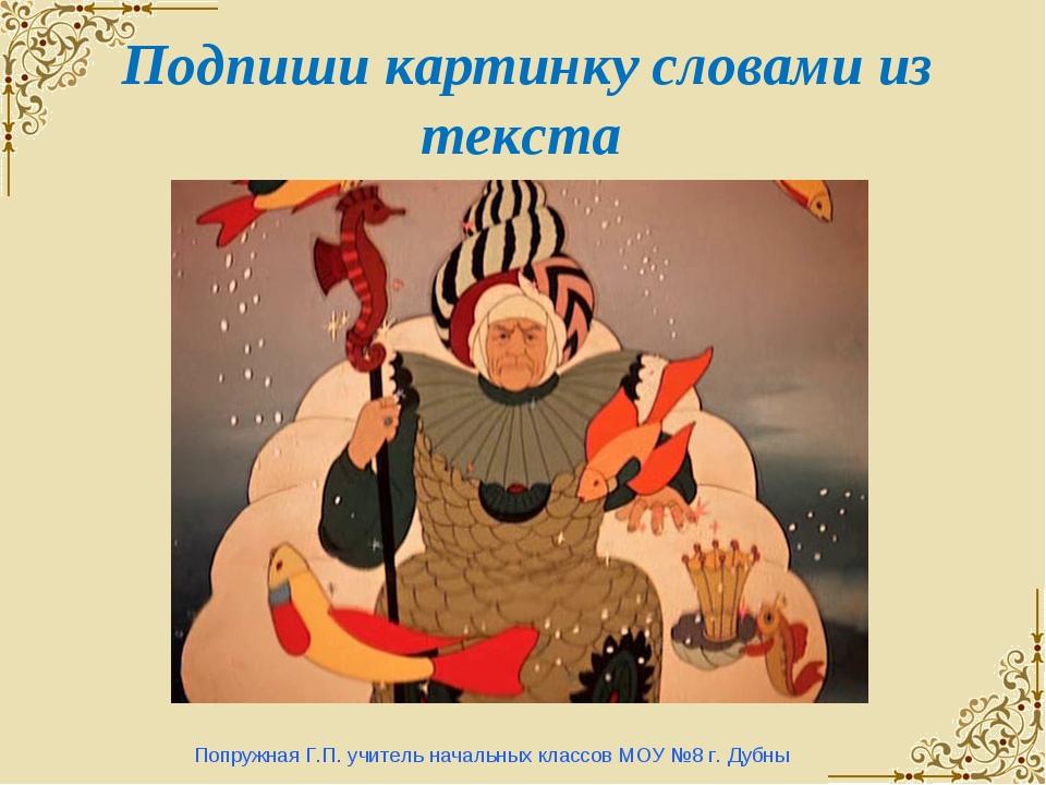 Подпиши картинку словами из текста Попружная Г.П. учитель начальных классов М...